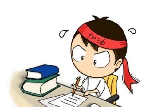 迎接考试的经典句子 考前鼓励自己的一句话