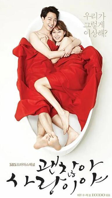 韩剧《没关系,是爱情啊》台词和语录大全