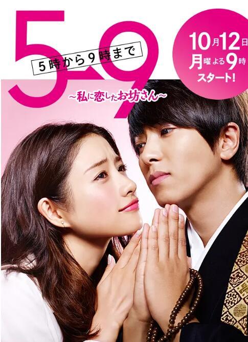 日本爱情喜剧《朝5晚9》经典台词和语录