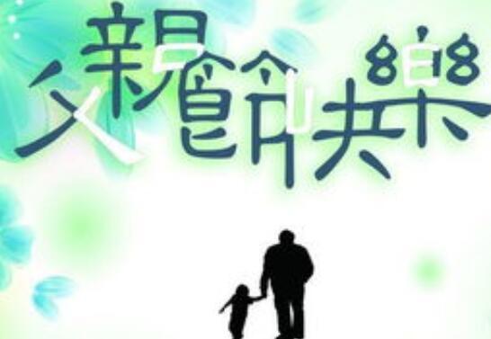 父亲节朴实的句子 祝爸爸父亲节快乐的话