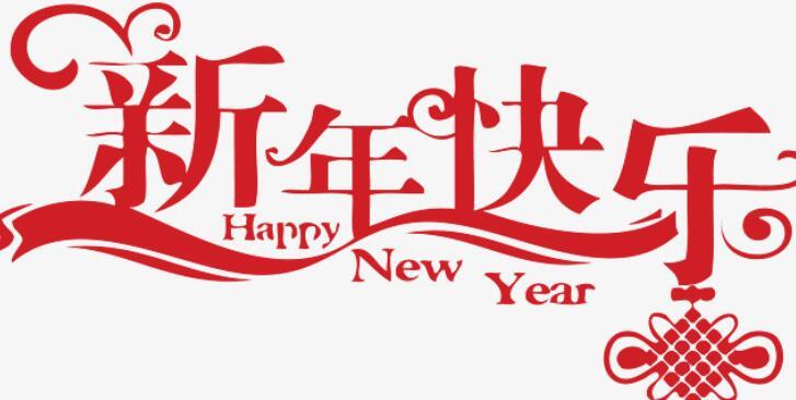 长辈祝福语朴实 对家人长辈的新年祝福