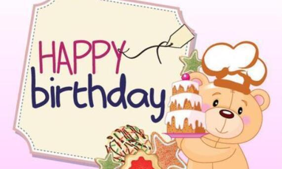 同事生日祝福语简单 生日感言简短些真实点