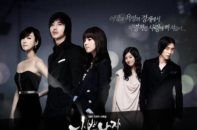 韩国爱情剧《坏男人》经典台词和语录