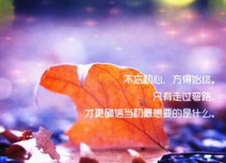 守住本心的优美句子 鼓励自己坚守本心的话