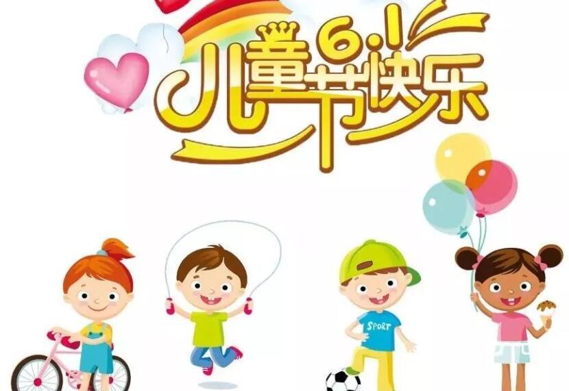 宝宝儿童节快乐说说 六一儿童节父母祝福语