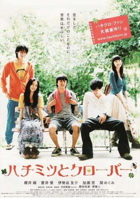 日本爱情电视剧《蜂蜜与四叶草》语录和台词摘抄