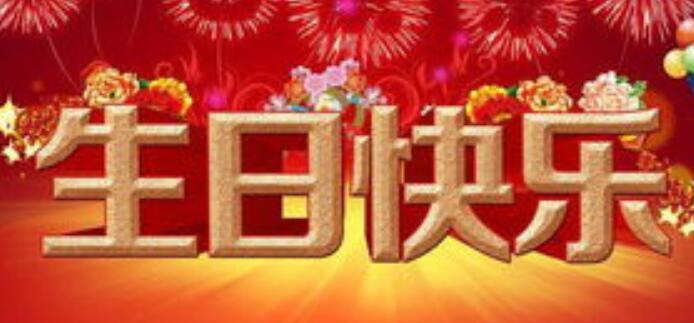最朴实的生日祝福语 朴实的生日快乐祝福