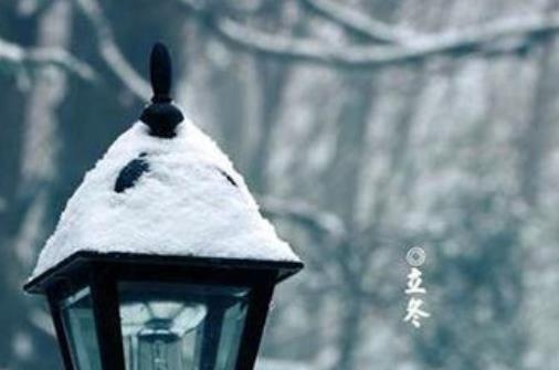 立冬伤感的句子