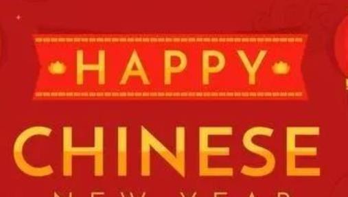 给老师新年祝福语