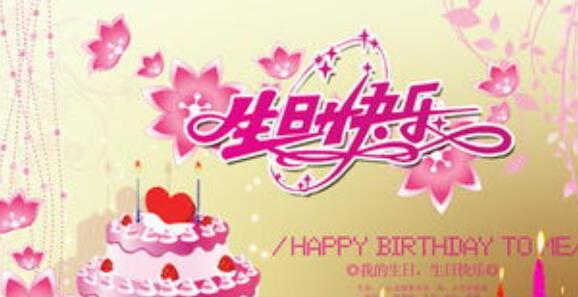 祝别人生日快乐搞笑的句子 创意幽默的生日祝福语