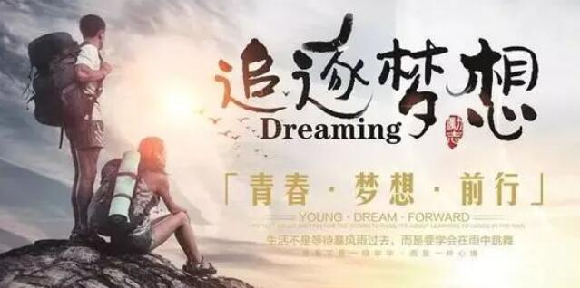 追逐梦想的优美句子 激励梦想的句子