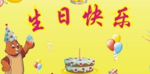 老公生日祝福语幽默 妻子送老公生日祝福语