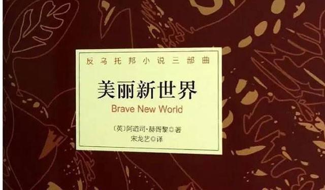 阿道司·赫胥黎小说《美丽新世界》经典语录 《美丽新世界》名句摘抄
