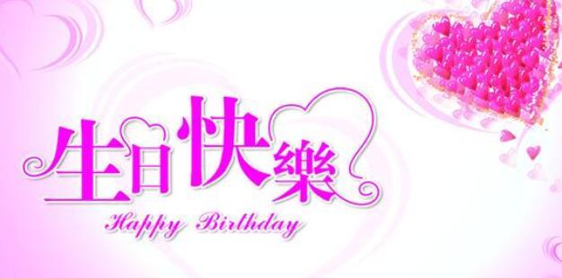 送闺蜜的生日祝福语 写给闺蜜的生日祝福语
