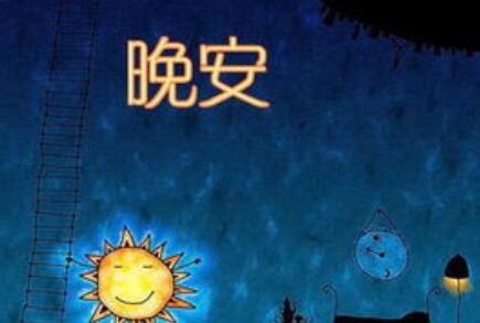 晚安句子简单 晚安心语正能量一句话