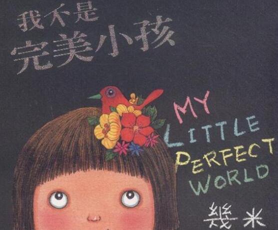 关于完美的名言 追求完美的句子经典