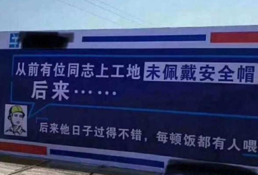 建筑工地安全警示标语