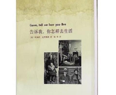 《告诉我,你怎样去生活》小说经典语录摘抄
