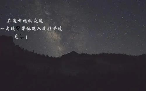 晚安图片心语优美