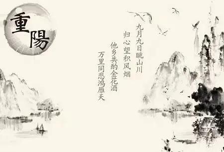 关于重阳节的句子佳句
