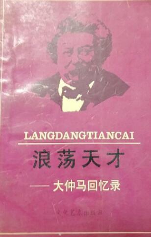 《浪荡天才—大仲马回忆录》小说经典语录摘抄