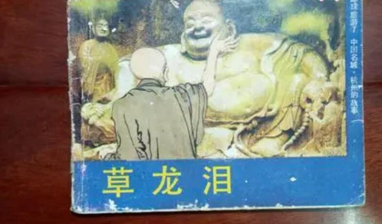 《龙泪》小说经典摘抄