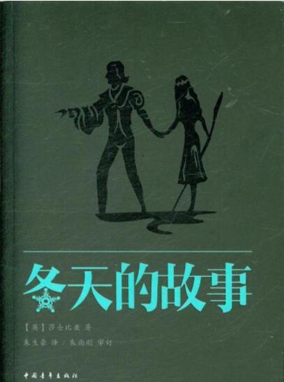 《冬天的故事》小说经典语录
