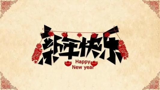 写一段新年祝福的话