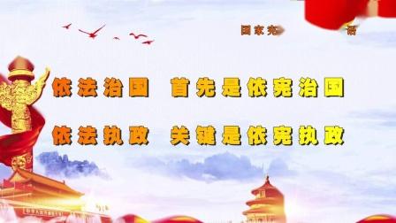 国家宪法日设计两条宣传标语