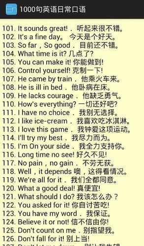 英语常用短语1000句 日常用语英语1000句