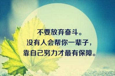 必须靠自己努力的句子 靠别人不如靠自己的诗句有哪些