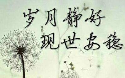 平淡生活的唯美句子 关于平淡生活的唯美句子有哪些?