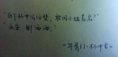 形容入眼时的惊艳的句子 有关古文的惊艳句子。