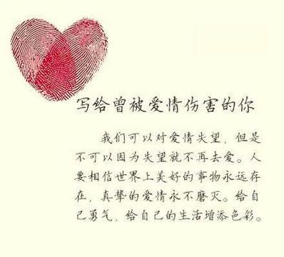 被爱情伤害的心痛短语 被爱情伤害的时候该干什么?