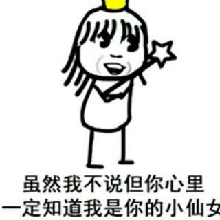 小仙女幽默句子 有关小仙女的句子有哪些?