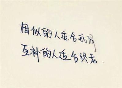适合手写的文艺句子