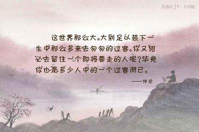 关于人这一生的句子 关于人生的精彩句子