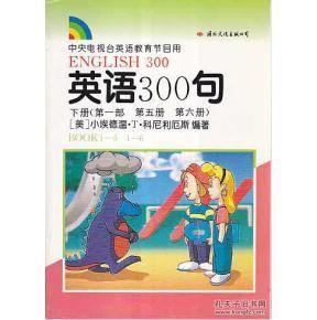常用英语300句 谁有300句常用英语口语