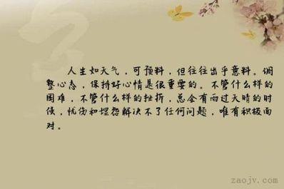 调整心态的句子 形容心态很重要的句子或俗语...
