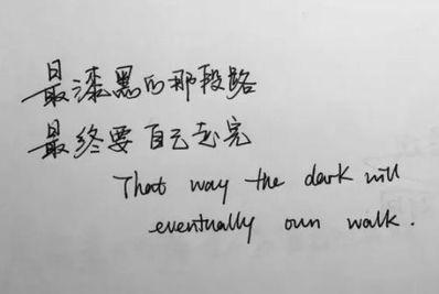 努力变优秀的简短句子 要为自己目标努力的句子