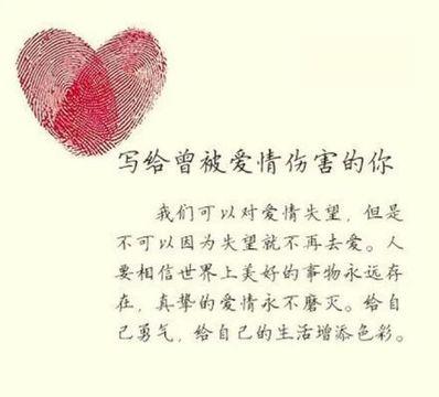 被爱情所伤害的一段话