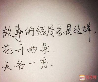 最感动真爱的语句 真爱鹿晗的超感人句子