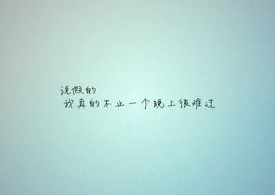 心情失落的8字短句 表达心情失落的八个字