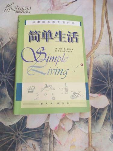 简单生活心态的句子语录 过于简单的生活就是什么的句子