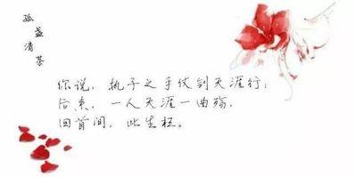 浪漫的古风爱情句子 描写爱情的古风句子