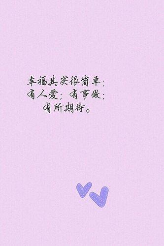 幸福很简单的经典句子 关于幸福的句子简短