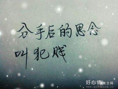 相爱却要分手的句子 分手后还相互爱着的伤感句子