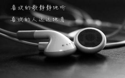 有关耳机的句子 形容耳机的句子