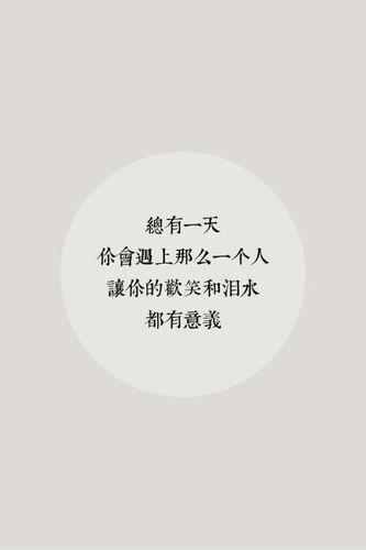 送给自己唯美的一句话 唯美的短句子。