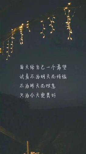 致自己最美的句子 致自己坚强的句子